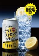 ケツノストロング(レモン)<2DVD>