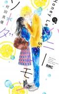ハニーレモンソーダ 15 りぼんマスコットコミックス