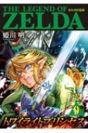 ゼルダの伝説 トワイライトプリンセス 9 てんとう虫コミックス スペシャル