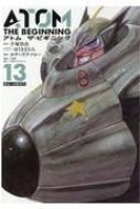 アトム ザ・ビギニング 13 ヒーローズコミックス