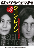 ロック・ジェット Vol.81[シンコー・ミュージック・ムック]