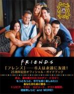 FRIENDS FOREVER 「フレンズ」─6人は永遠に友達! 25周年記念オフィシャル・ガイドブック