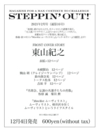 Steppin'out! Vol.16