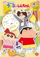 クレヨンしんちゃん TV版傑作選 第14期シリーズ 4 紅さそり隊にあこがれるゾ