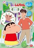Crayon Shinchan Tv Ban Kessaku Sen 14 5