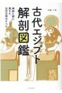 古代エジプト解剖図鑑 神秘と謎に満ちた古代文明のすべて