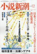 小説新潮 2020年 12月号【日本ファンタジーノベル大賞発表 / 対談:加藤シゲアキ】