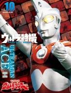 ウルトラ特撮 PERFECT MOOK vol.10 ウルトラマンA 講談社シリーズMOOK