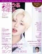 韓流ぴあ 月刊 スカパー ! 2020年 12月号増刊 【表紙:パク・ジフン】