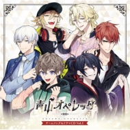 「青山オペレッタ」チームソング&ドラマCD Vol.1