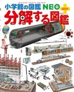 分解する図鑑 小学館の図鑑・NEO+ぷらす