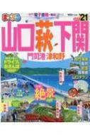まっぷる 山口・萩・下関'21 まっぷるマガジン