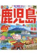 まっぷる 鹿児島'21 まっぷるマガジン