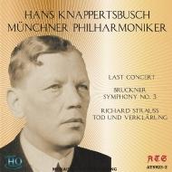 ブルックナー:交響曲第3番、R.シュトラウス:死と浄化 ハンス・クナッパーツブッシュ&ミュンヘン・フィル(1964)