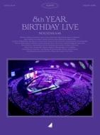 8th YEAR BIRTHDAY LIVE【完全生産限定盤】<コンプリートBOX>(Blu-ray)