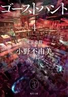 ゴーストハント 4 死霊遊戯 角川文庫