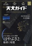 天文ガイド 2021年 1月号