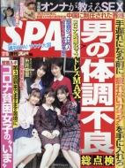 週刊SPA! (スパ)2020年 12月 15日号【表紙の人:26時のマスカレイド】