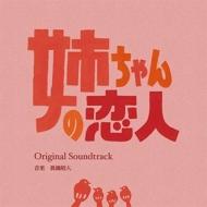 カンテレ・フジテレビ系ドラマ 「姉ちゃんの恋人」 オリジナル・サウンドトラック