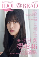 IDOL AND READ 025【表紙:原田葵(櫻坂46)】