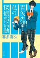 青矢先輩と私の探偵部活動 集英社文庫