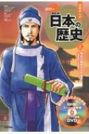 DVD付学研まんが NEW日本の歴史 飛鳥時代・奈良時代 2 飛鳥の朝廷から平城京へ