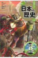 DVD付学研まんが NEW日本の歴史 平安時代末・鎌倉時代 4 武士の世の中へ
