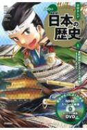 DVD付学研まんが NEW日本の歴史 南北朝時代・室町時代 5 室町幕府と立ち上がる民衆