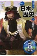 DVD付学研まんが NEW日本の歴史 江戸時代前期 7 江戸幕府の確立