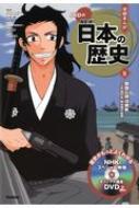 DVD付学研まんが NEW日本の歴史 江戸時代末・明治時代前期 9 開国と明治維新