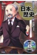 DVD付学研まんが NEW日本の歴史 明治時代後期 10 近代国家への歩み