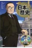 DVD付学研まんが NEW日本の歴史 昭和時代後期・平成時代 12 新しい日本と国際化する社会