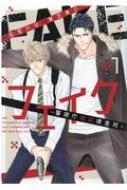 フェイク-警視庁極秘捜査班-1 バーズコミックス ルチルコレクション