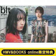 《HMV&BOOKS online限定特典:森田ひかる(櫻坂46)ポスター》blt graph.vol.62【表紙:森田ひかる】