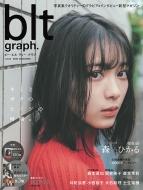 blt graph.vol.62【表紙:森田ひかる(櫻坂46)】[B.L.T.MOOK]