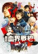舞台『血界戦線』Beat Goes On【Blu-ray】