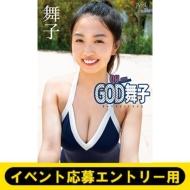 《お話し会シリアル付き/全額内金》OH MY GOD 舞子(オーマイゴットマイコ)<DVD2枚>