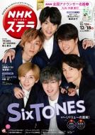NHKウィークリーステラ 2020年 12月 18日号 【表紙:SixTONES】