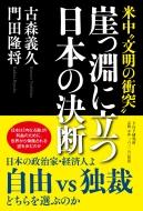 """米中""""文明の衝突""""崖っ淵に立つ日本の決断"""