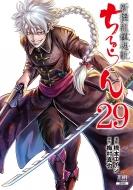 ちるらん 新撰組鎮魂歌 29 ゼノンコミックス