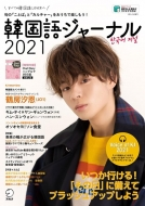 韓国語ジャーナル2021 アルク地球人ムック【表紙:鶴房汐恩(JO1)】