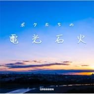 Boku Tachi No Denkousekka