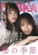 BUBKA (ブブカ)2021年 1月号 【表紙:菅井友香×田村保乃(櫻坂46)】