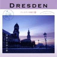 耳旅 Ear Trip Cd・ドレスデンの魅力2 ドレスデンと文学(仮)