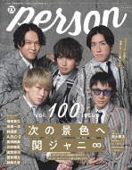 TVガイドPERSON VOL.100【表紙:関ジャニ∞】[TOKYO NEWS MOOK]