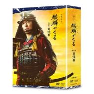 大河ドラマ 麒麟がくる 完全版 第弐集 DVD-BOX [3枚組]