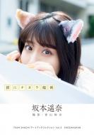 TEAM SHACHI アートブックコレクション 3 猫にチカラ饂飩 坂本遥奈