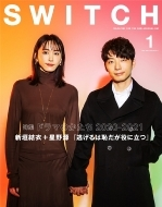 SWITCH Vol.39 No.1 特集 ドラマのかたち 2020-2021(表紙巻頭:新垣結衣&星野源 『逃げるは恥だが役に立つ』)