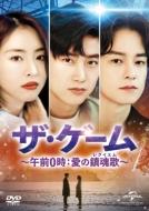 ザ・ゲーム〜午前0時:愛の鎮魂歌(レクイエム)〜DVD-SET2