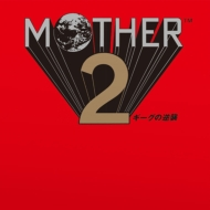 MOTHER 2 ギーグの逆襲 【完全生産限定盤】(クリア・ヴァイナル仕様/2枚組アナログレコード)